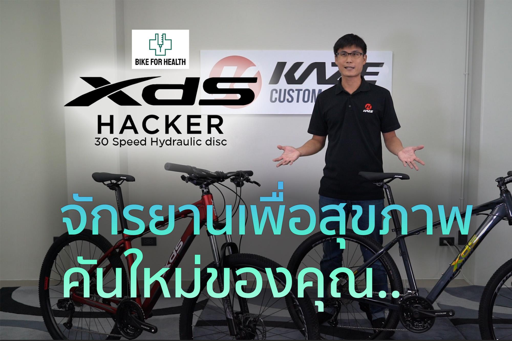 Mountainbike XDS - HACKER (30 speed Hydraulic disc brake)